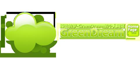 绿色的梦-GreenDream的个人网站